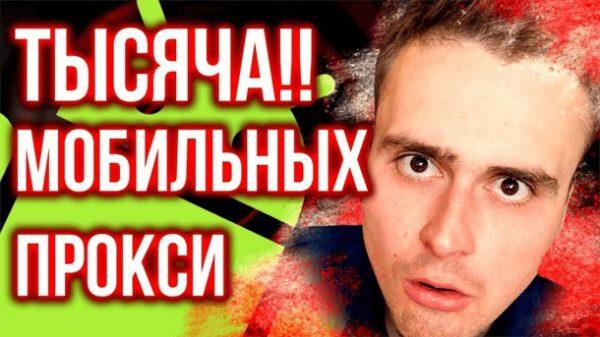Read more about the article Мобильные прокси бесплатно