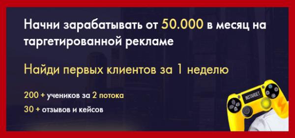 nachni-zarabatyvat-ot-50-000-v-mesyac-na-targetirovannoj-reklame