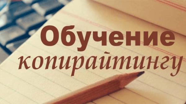 Read more about the article Обучение копирайтингу