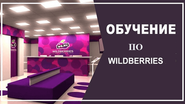 You are currently viewing Обучение по Wildberries