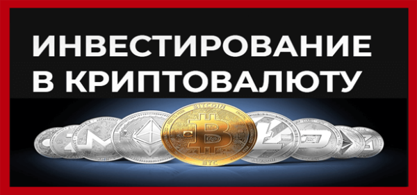onlajn-kurs-investirovanie-v-kriptovalyutu