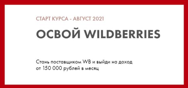 osvoj-wildberries
