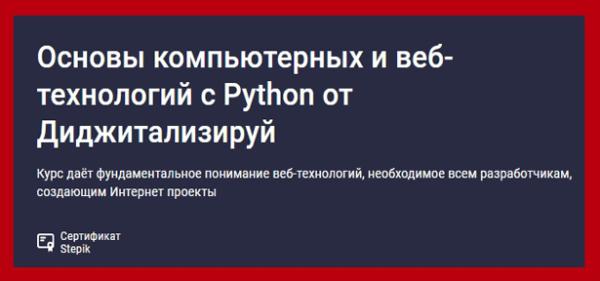 osnovy-kompyuternyh-i-veb-tekhnologij-s-python-ot-didzhitaliziruj
