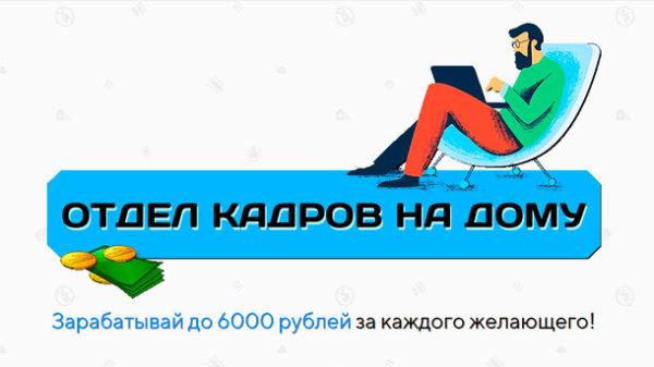 Read more about the article Отдел кадров на дому