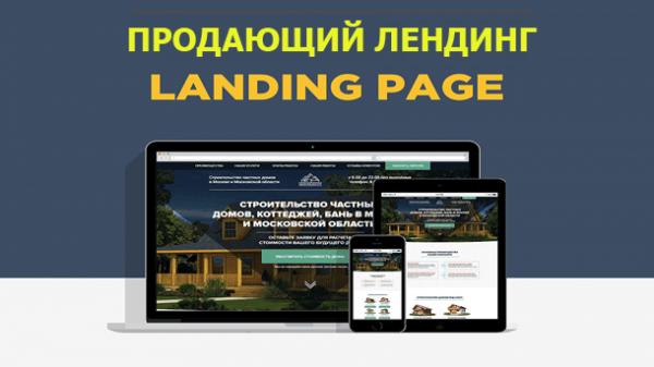 Read more about the article Продающий лендинг