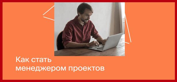 professiya-menedzher-proektov-chast-1