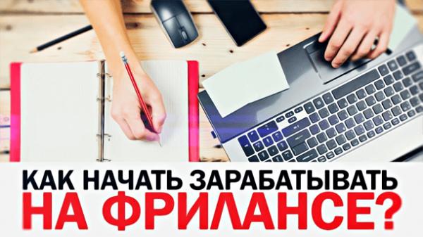 Read more about the article Работа фрилансером