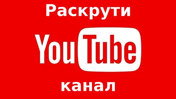 raskrutka-yutub-kanala