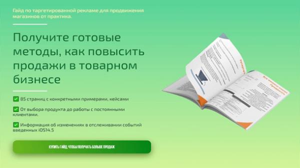 Read more about the article Реклама для продвижения магазинов