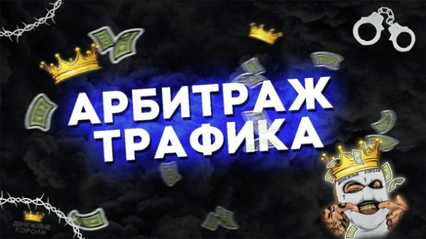 Read more about the article Сайт-прокладка для арбитража трафика