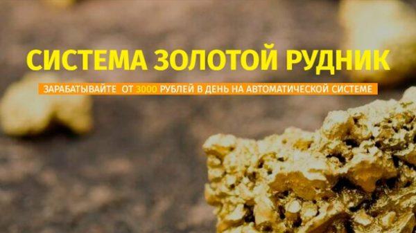 Read more about the article Система Золотой рудник
