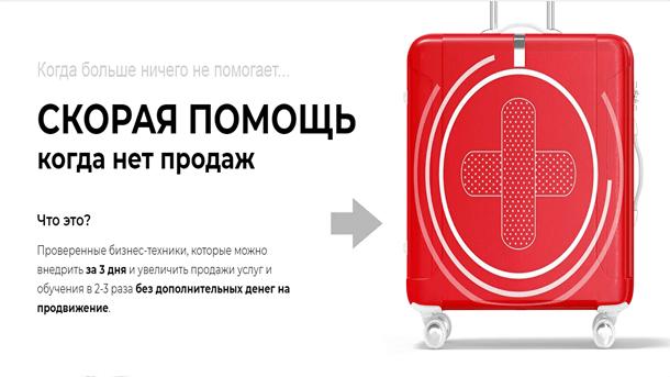 ckoraya-pomoshch-kogda-net-prodazh