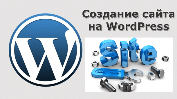 Read more about the article Создание сайта на WordPress