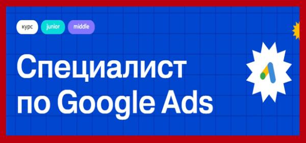 specialist-po-google-ads