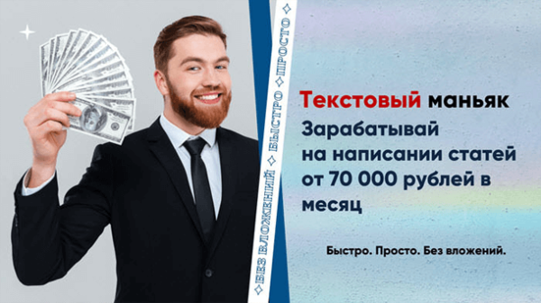 Read more about the article Текстовый маньяк