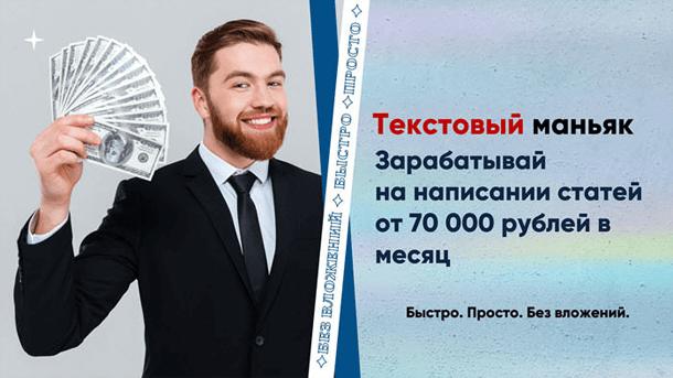 tekstovyj-manyak