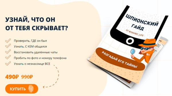 Read more about the article Шпионский гайд