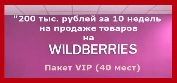 200-tys-rublej-na-wildberries