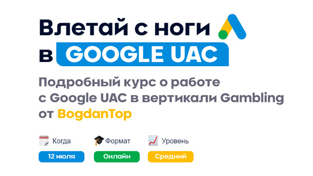 Read more about the article Google UAC