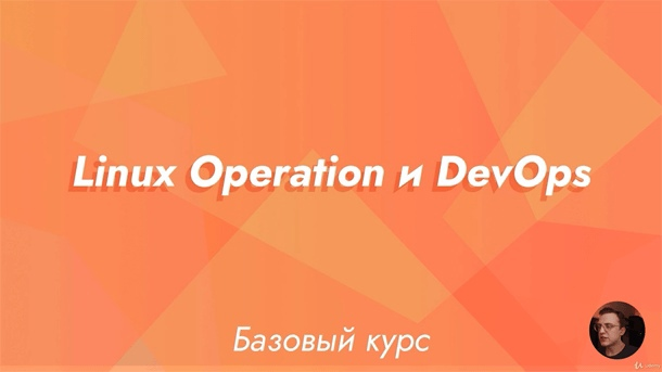 Read more about the article Linux Operation и DevOps Базовый курс