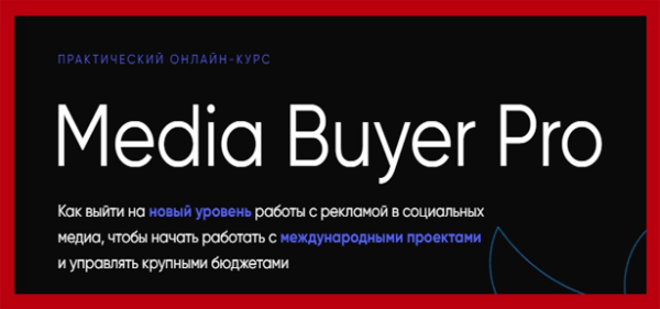 media-buyer-pro