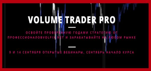 volume-trader-pro