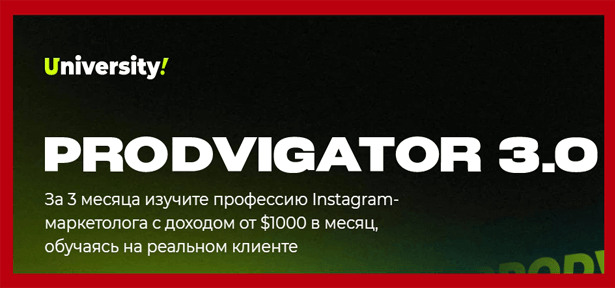 prodvigator-3-0