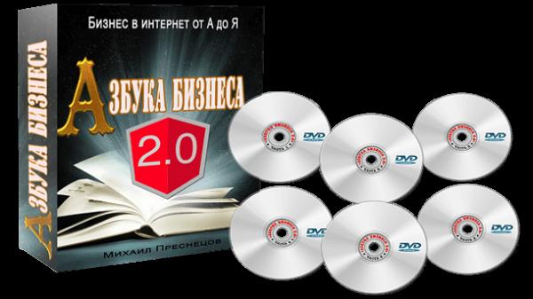 Read more about the article Бизнес в интернет от А до Я