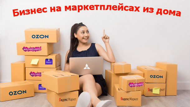 Read more about the article Бизнес на маркетплейсах