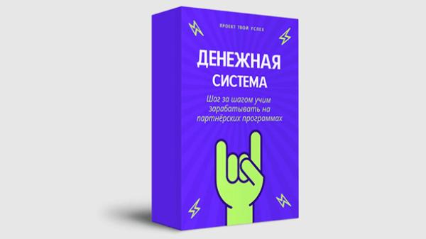 Read more about the article Денежная система [ВСЁ САМ]