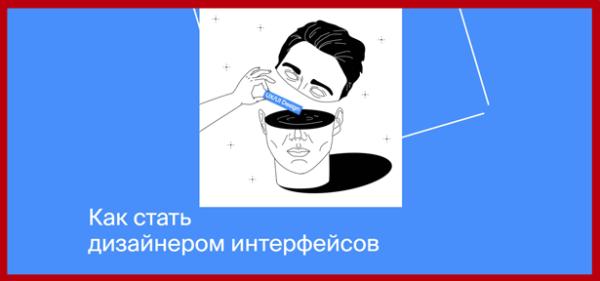 Дизайнер интерфейсов