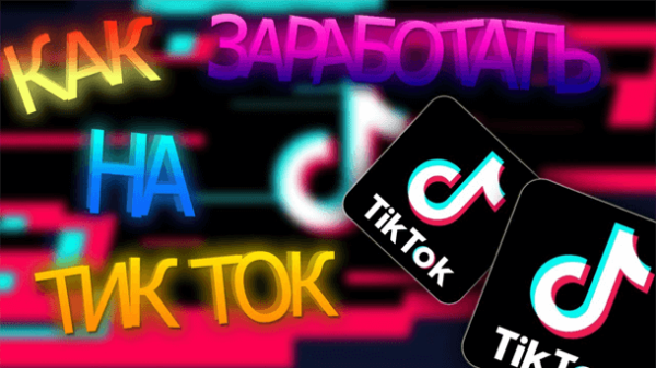 Read more about the article Заработок на TikTok