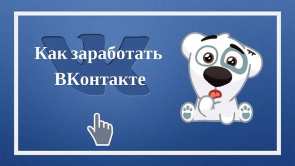Read more about the article Как заработать ВКонтакте