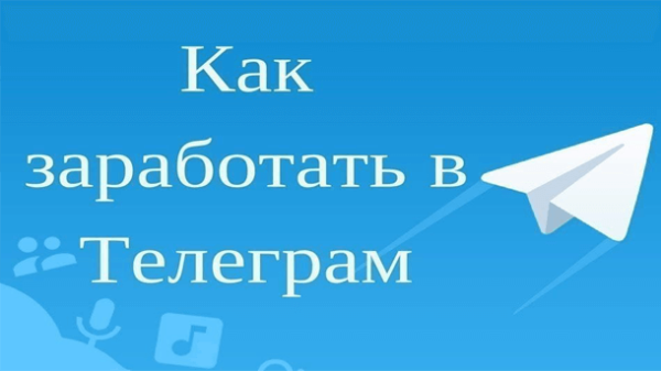 Read more about the article Как заработать в Телеграм