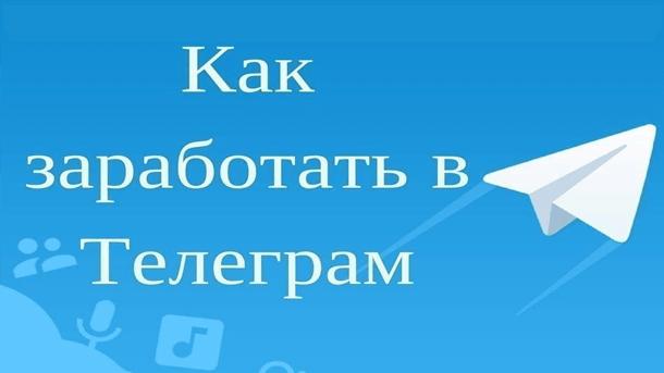 You are currently viewing Как заработать в Телеграм