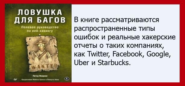 lovushka-dlya-bagov