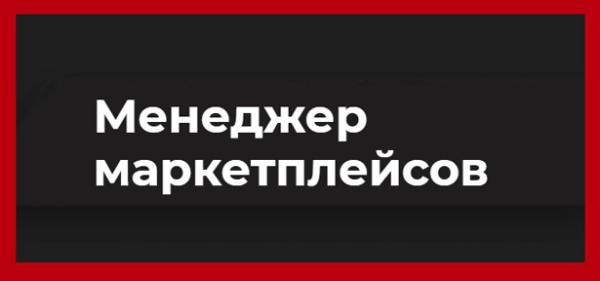 menedzher-marketplejsov