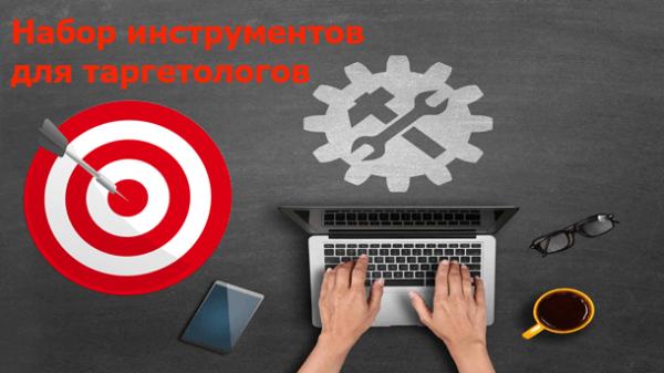 Read more about the article Набор инструментов для таргетологов