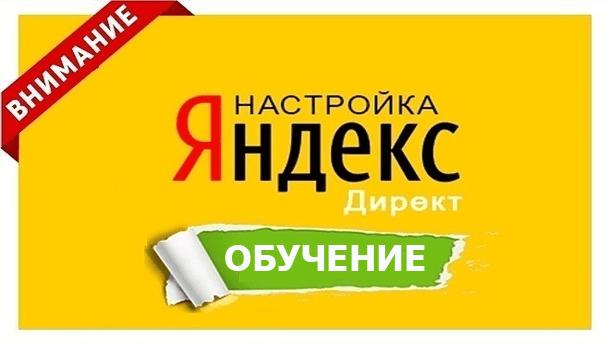 You are currently viewing Обучение настройки Яндекс Директ