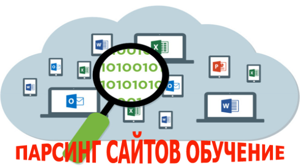 Read more about the article Парсинг сайтов обучение