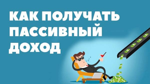 Read more about the article Пассивный доход на автомате