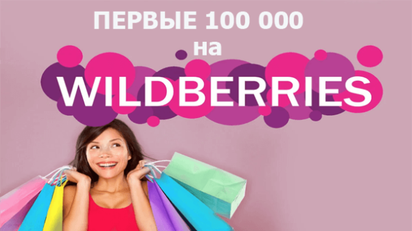 Read more about the article Первые 100 000 на Wildberries