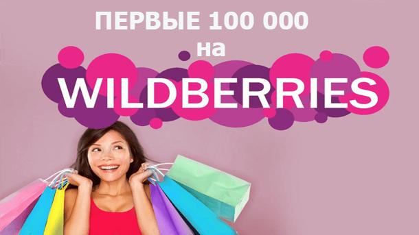 pervye-100-000-na-wildberries
