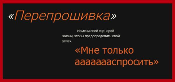 pereproshivka-tarif-mne-tolko-sprosit