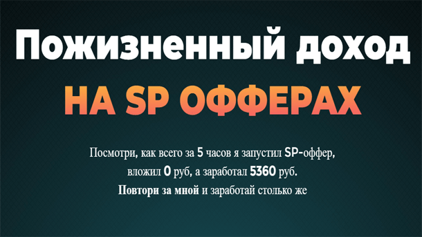 You are currently viewing Доход на SP офферах