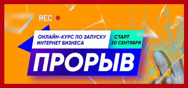 proryv-6-0