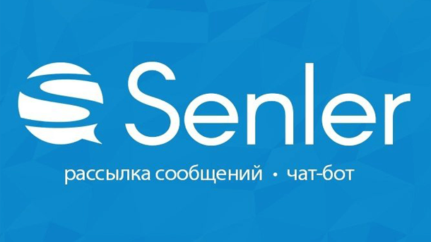Read more about the article Senler рассылка сообщений