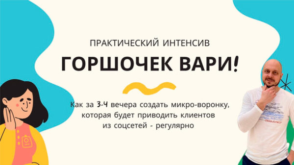 Read more about the article Горшочек вари (2021)