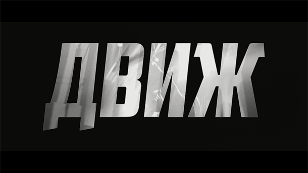 You are currently viewing Движ с 0 (2021)
