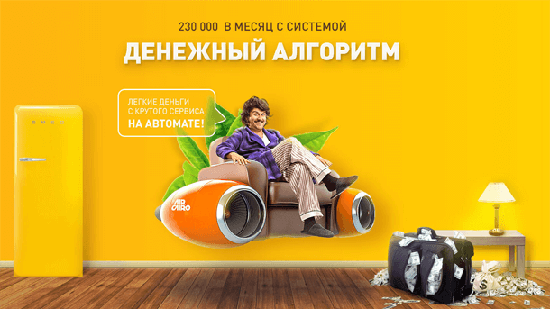 Read more about the article Денежный алгоритм